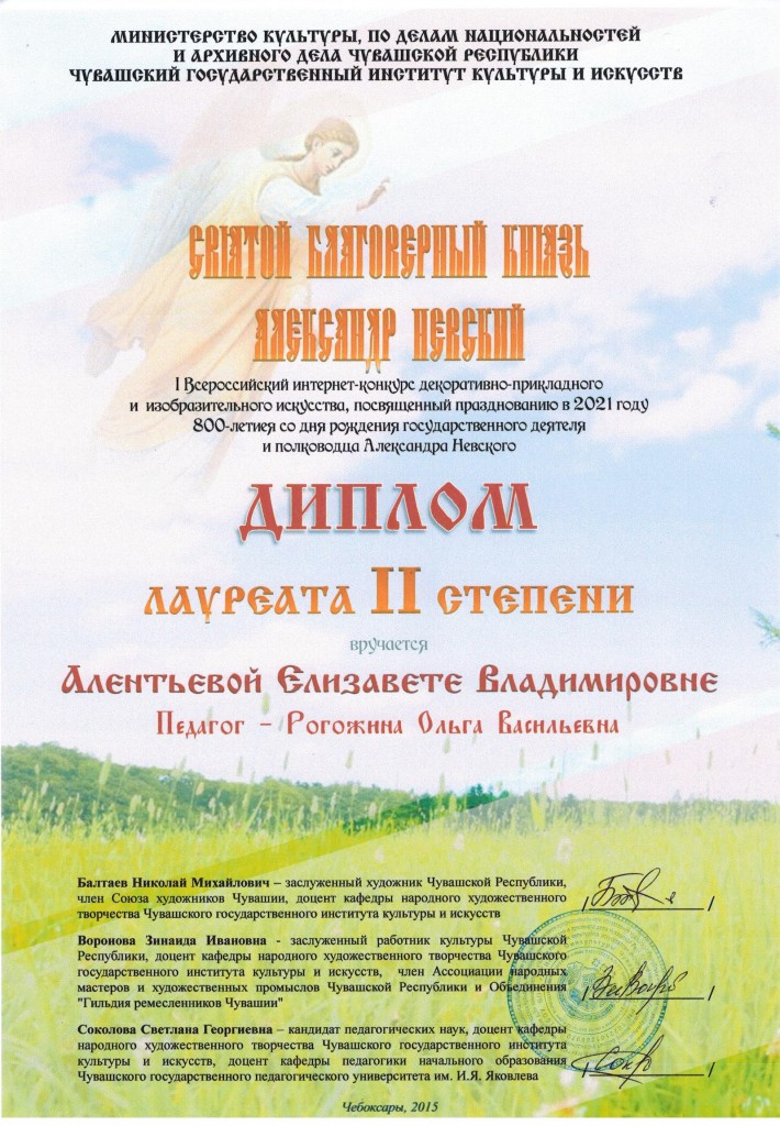 Алентьева
