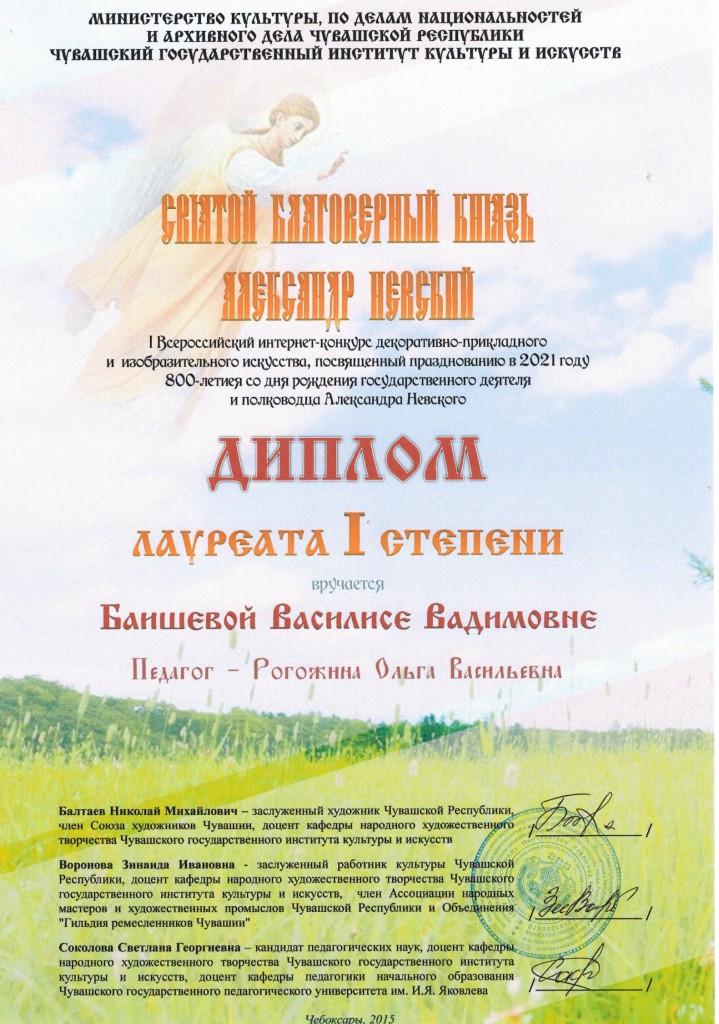 Баишева