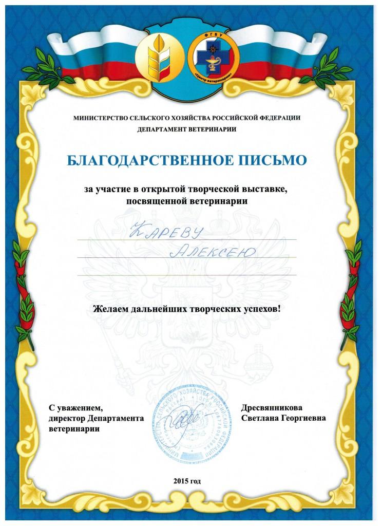 Карев Алексей