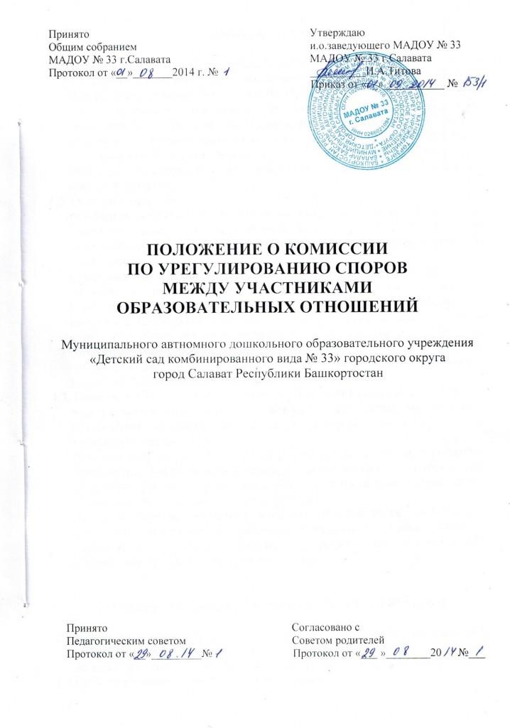 Положение о комиссии по урегулированию споров между участниками образоватльных отношений