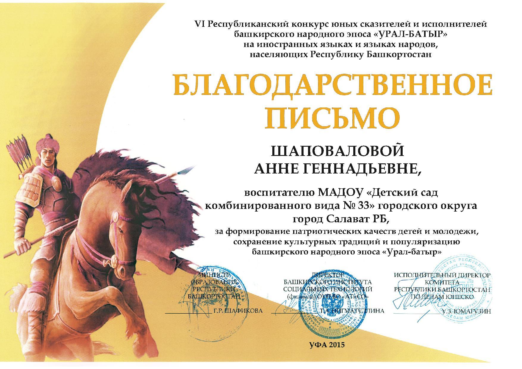 юнеско дипломы (1)