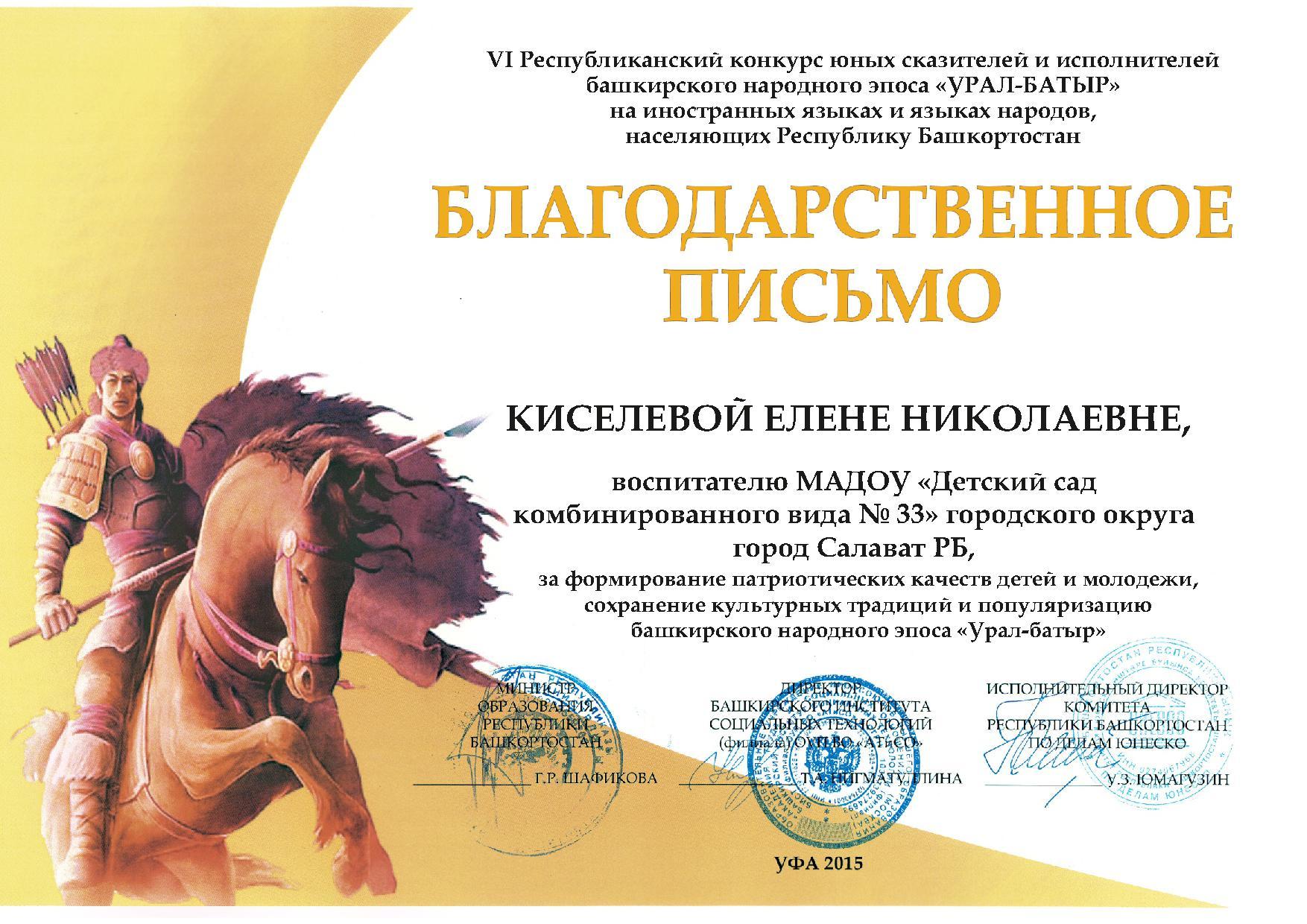 юнеско дипломы (2)