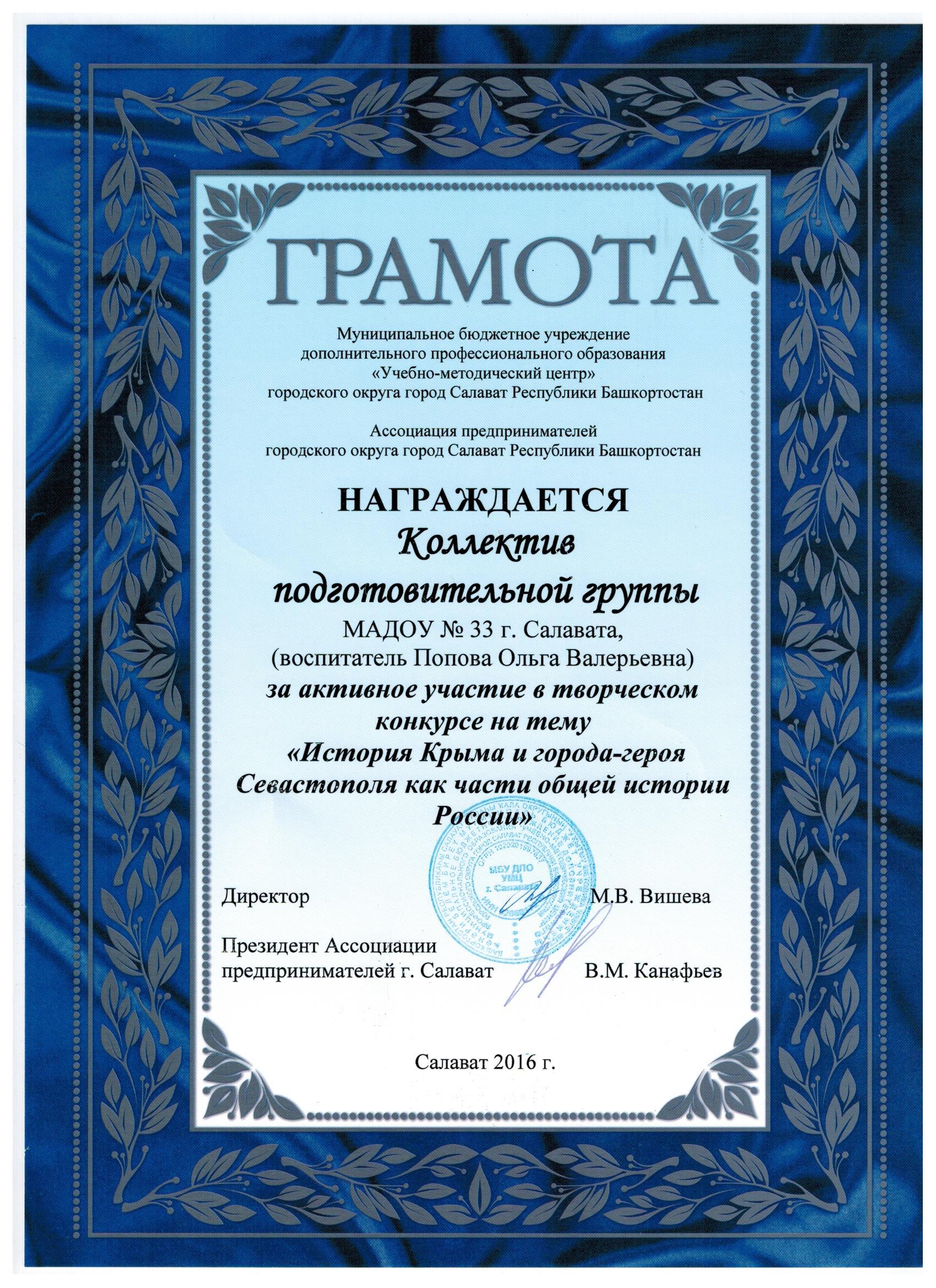 Крым (2)