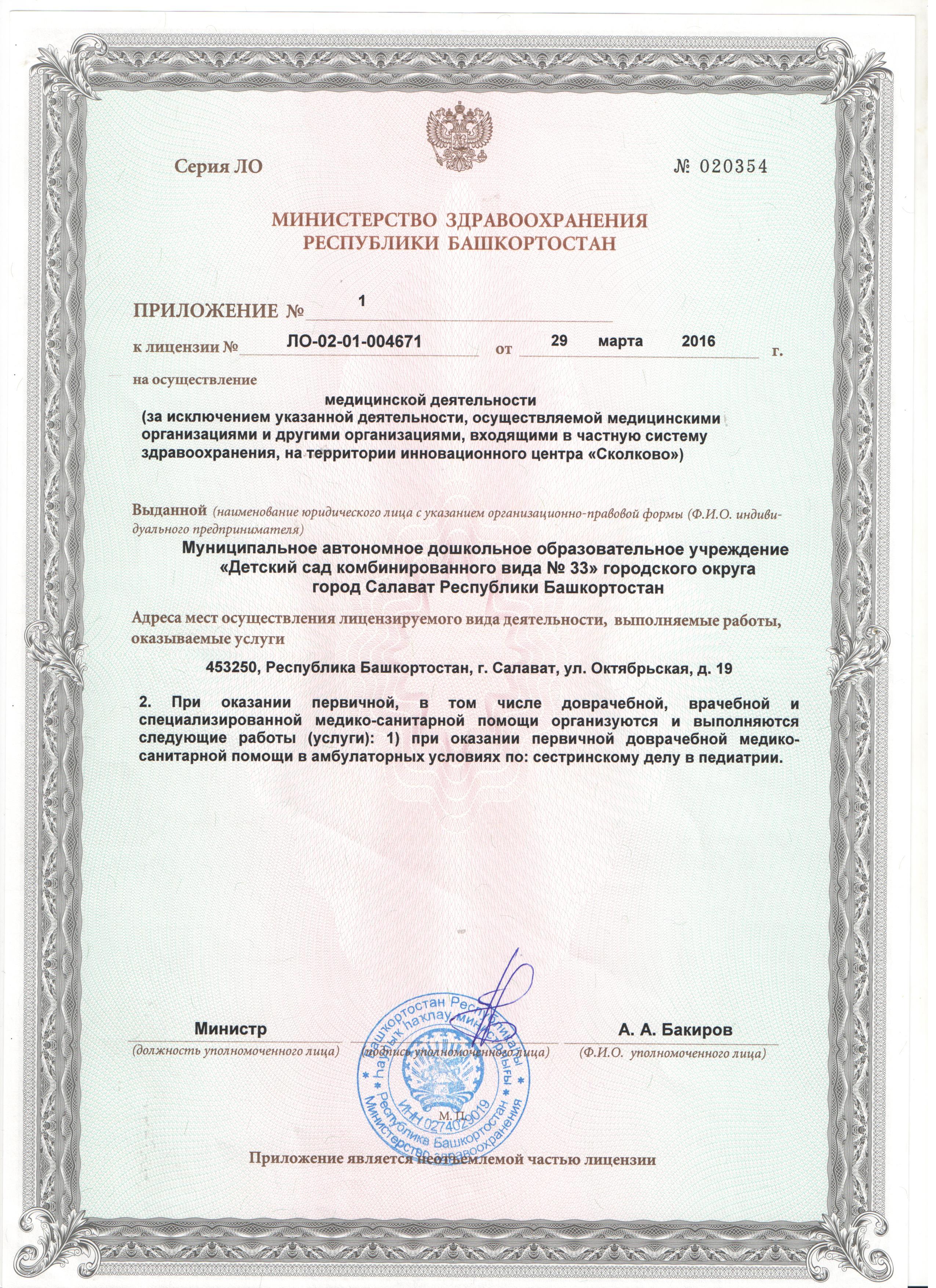 лицензия3 001