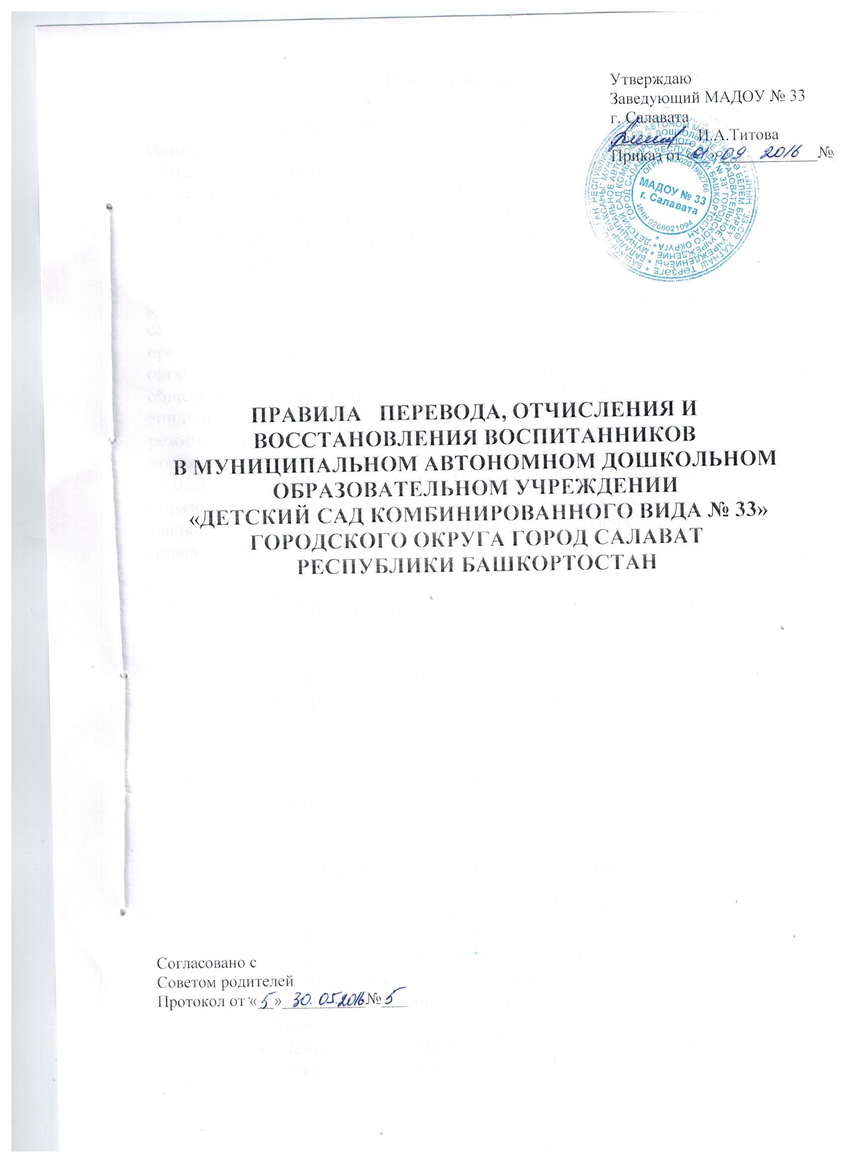 правила пеервода титульник 2016